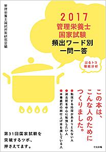 管理 栄養士 国家 試験 国家試験合格発表 厚生労働省 - mhlw.go.jp